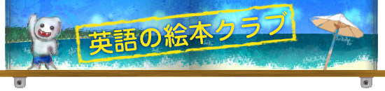 英語の絵本クラブサイト