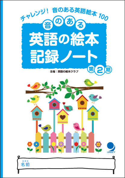 English Picture Book Club | 英語の絵本クラブ